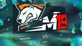 VP vs M19 - Полуфинал 1 Игра 1
