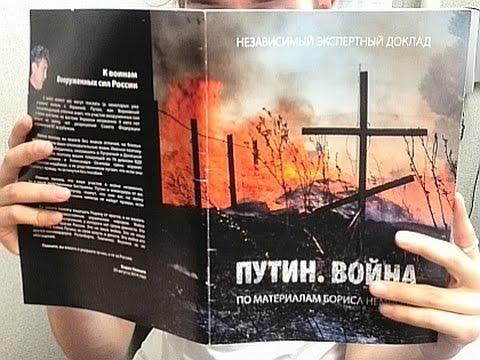 Путин Война Книга Доклад Бориса Немцова Putin War Book Report Boris Nemtsov