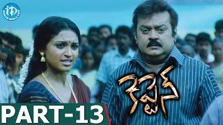 Captain Full Movie Part 13 || Vijayakanth, Ramki, Sheryl Brindo || Kalaimani || Sabesh Murali
