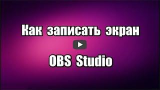 Как записать видео с экрана. Программа для записи OBS Studio