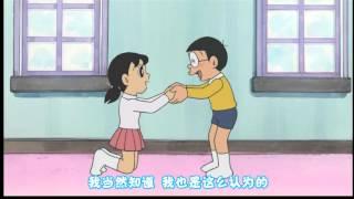 【新哆啦A夢】 大雄與靜香的愛之小屋 720p