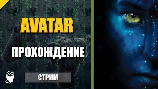 James Camerons Avatar . Стрим МОЛЧУН и ОВЧ №2. Игра за Аватара. Приручаем Экран.