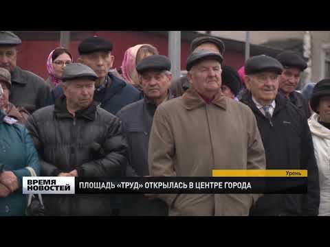 Площадь ''Труд'' открылась в центре города Урень