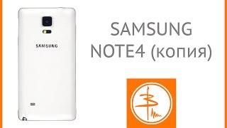 Копия Samsung Galaxy Note 4 -  обзор дикого китайца