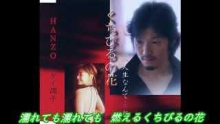 ♪くちびるの花♪ (HANZO&ケイ潤子) cover by kenji&mitsuko