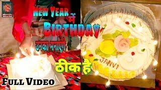 Thik Hai New Year Me Birthday Unka Manayenge Full | Jigar Vivek Yadav Bhojpuri Song