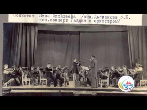 К 90-летию города Щёлково. Школы