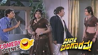 Baddi Bangaramma-ಬಡ್ಡೀ ಬಂಗಾರಮ್ಮ  Movie Comedy Video Part-7 | Kannada Comedy Scenes | TVNXT Kannada