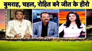 Aaj Tak Show: जीत के साथ India ने की Mission World Cup की शुरुआत | #CWC2019
