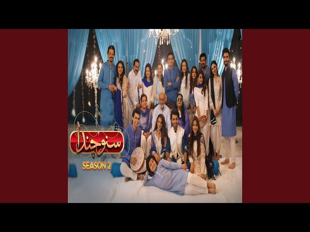 Suno Chanda Season 2 (feat. Daima Farooq, Rimsha Khan)
