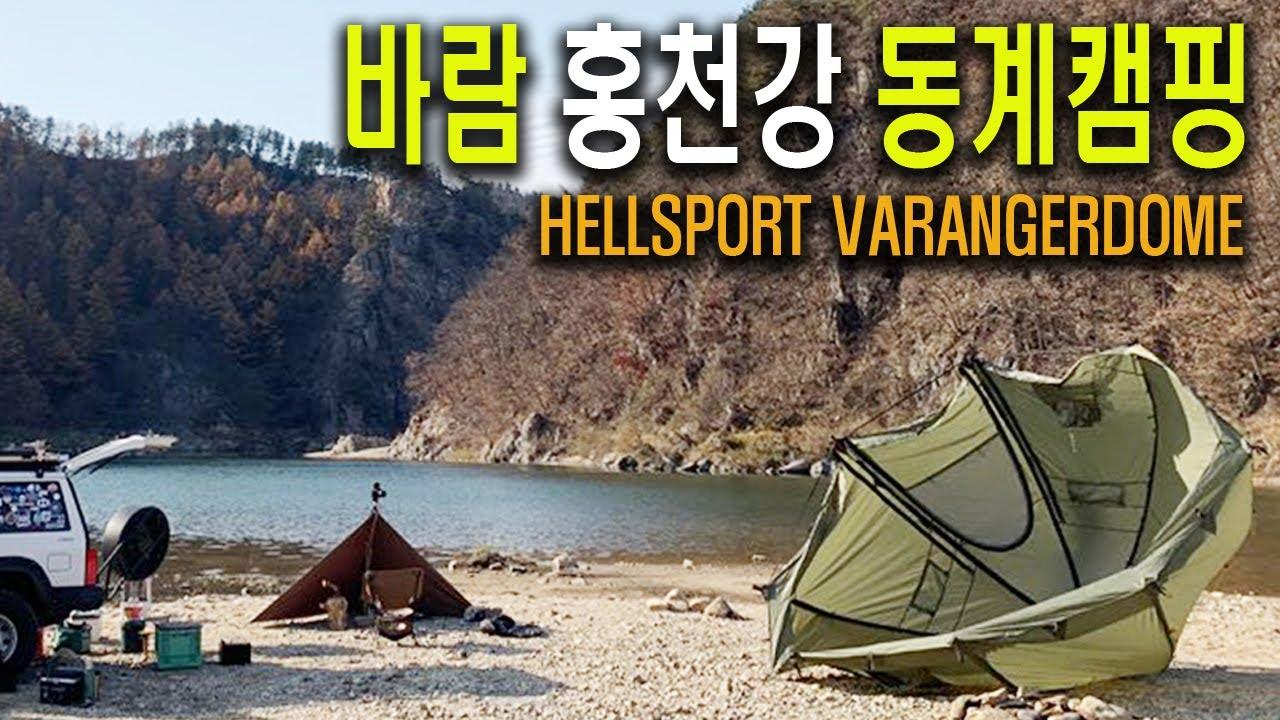 [캠핑] 바람많던 홍천강 ㅣ모곡밤벌유원지ㅣ바랑에르돔ㅣ동계캠핑ㅣ노지캠핑ㅣcampingㅣキャンプ
