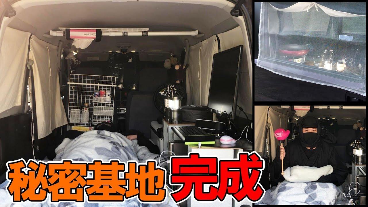 愛車を車中泊仕様にした秘密基地が完成 Ninja車中泊の旅ninnin にんにん 秘密基地 車中泊