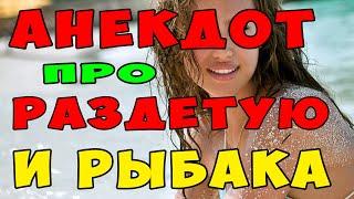 Короткий Анекдот про Раздетую и Рыбака shorts Самые Смешные Свежие Анекдоты