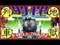 Stillichimiya mv hell train mp3