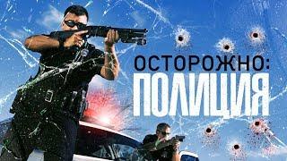 Осторожно: полиция (ТРЕЙЛЕР)