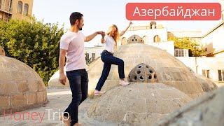 Сказочный Баку — пробуем национальную азербайджанскую кухню, что попробовать из еды в Баку