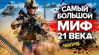 Американская армия самый большой миф ХХ века 3 часть