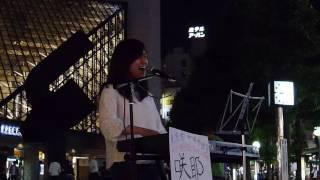 6月17日(土) 池袋西口公園内の合同路上ライブより SINGING/咲耶 ーーー...