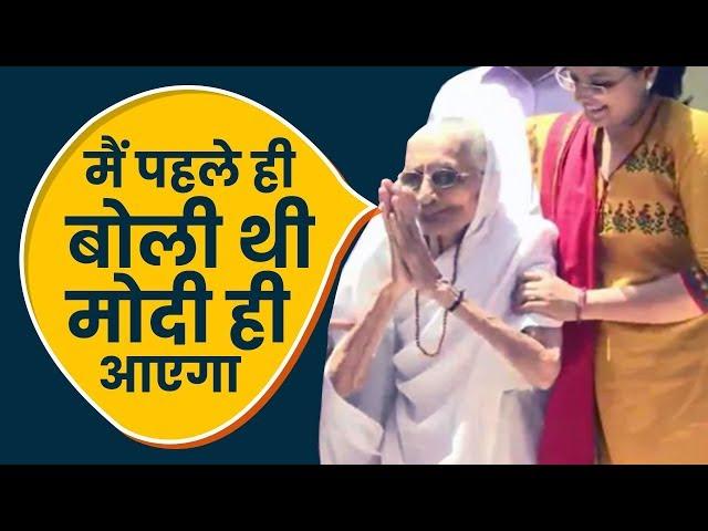 PM Modi की जीत पर भावुक हुई मां मीराबेन, बोली- जनता का साथ यूं ही बना रहे