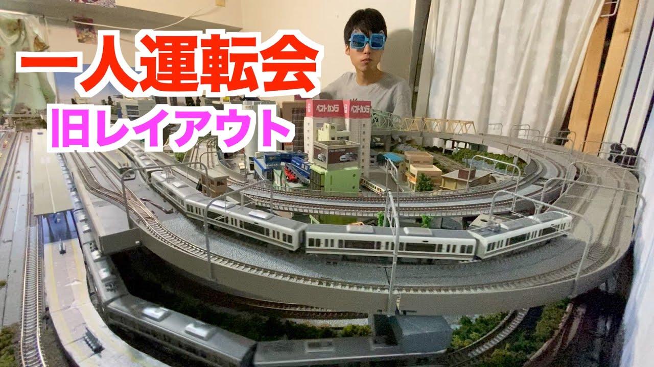 【懐かしのレイアウト】Nゲージ 一人運転会 テーマ:JR西日本車両【2019-09】