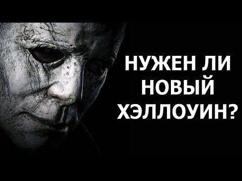 Нужен ли новый Хэллоуин и мягкие перезапуски [ОБЪЕКТ] фильм Halloween 2018