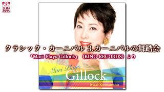ギロック生誕100年プロジェクト特設サイト↓ http://www.zen-on.co.jp/gi...
