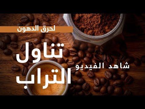تناول التراب يحرق الدهون ويقي من اضطرابات البدانة  - 09:54-2018 / 12 / 15