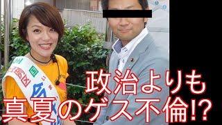 【驚愕】元SPEED「今井絵理子」略奪不倫!?相手は妻子ある地方議員 妻...