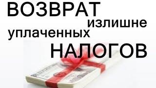 ВЕРНУТЬ излишне уплаченные налоги?(, 2013-02-19T18:43:36.000Z)