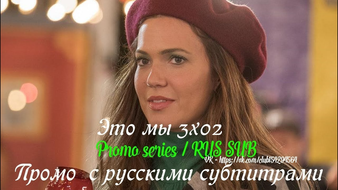 Это мы 3 сезон 2 серия - Промо с русскими субтитрами (Сериал 2016) // This Is Us 3x02 Promo