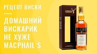 Рецепт Виски из солодового концентрата с дегустацией. Гоним вискарик не хуже McPhail's.