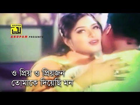 Priyojon bangla movie all mp3 song