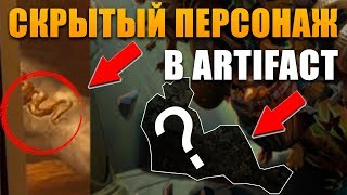 СКРЫТЫЙ ПЕРСОНАЖ В ARTIFACT. ПАСХАЛКИ И ЛОР ГЕРОЕВ DOTA 2