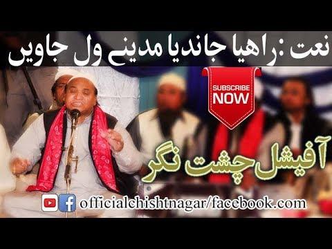 Sher Ali Mehr Ali Qawwal 2018   Rahiya...