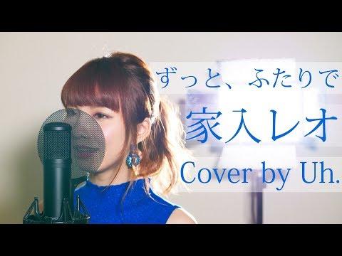 家入レオ - 「ずっと、ふたりで」(日曜ドラマ「愛してたって、秘密はある。」主題歌)cover by Uh.
