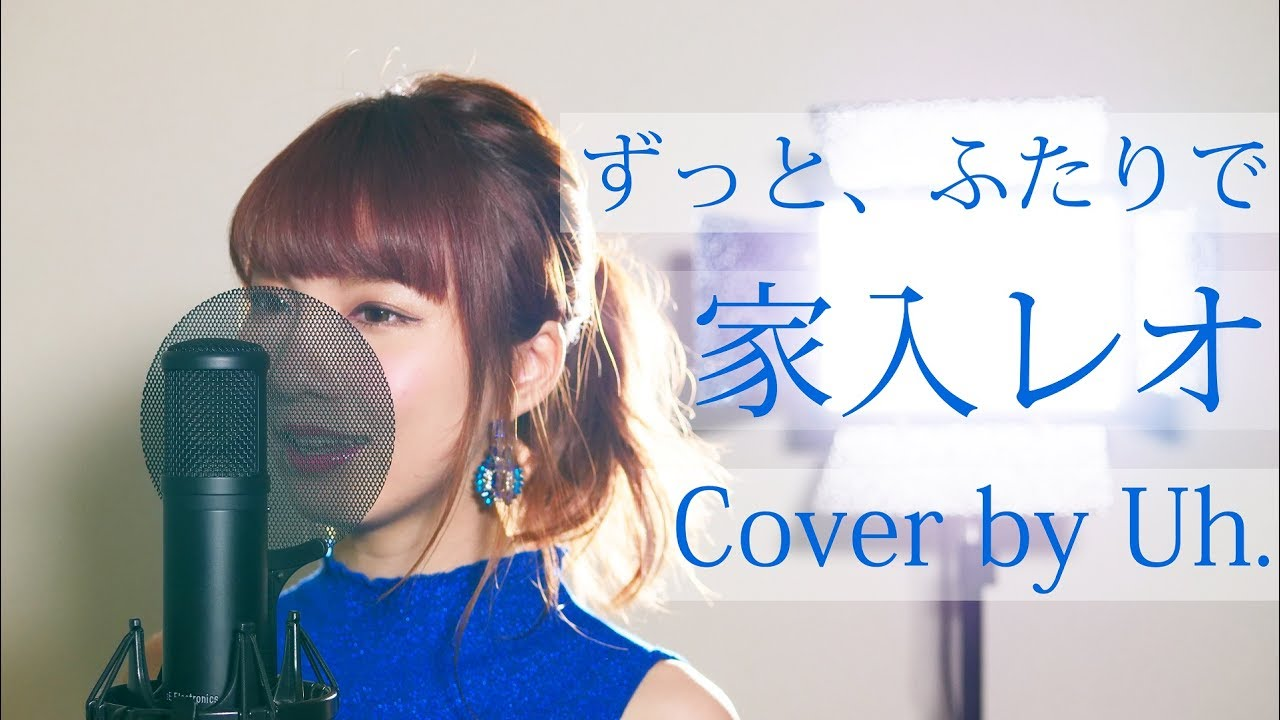 jia-rureo-zutto-futaride-ri-yaodorama-aishitetatte-mi-mihaaru-zhu-ti-ge-cover-by-uh-uh-channel