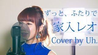家入レオ - 「ずっと、ふたりで」(日曜ドラマ「愛してたって、秘密はある。」主題歌)cover by Uh. thumbnail