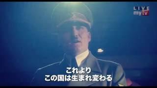 """映画『帰ってきたヒトラー』""""ヒトラーYouTubeアイドルになる!""""特別映像 ナチス酷似旗 検索動画 16"""