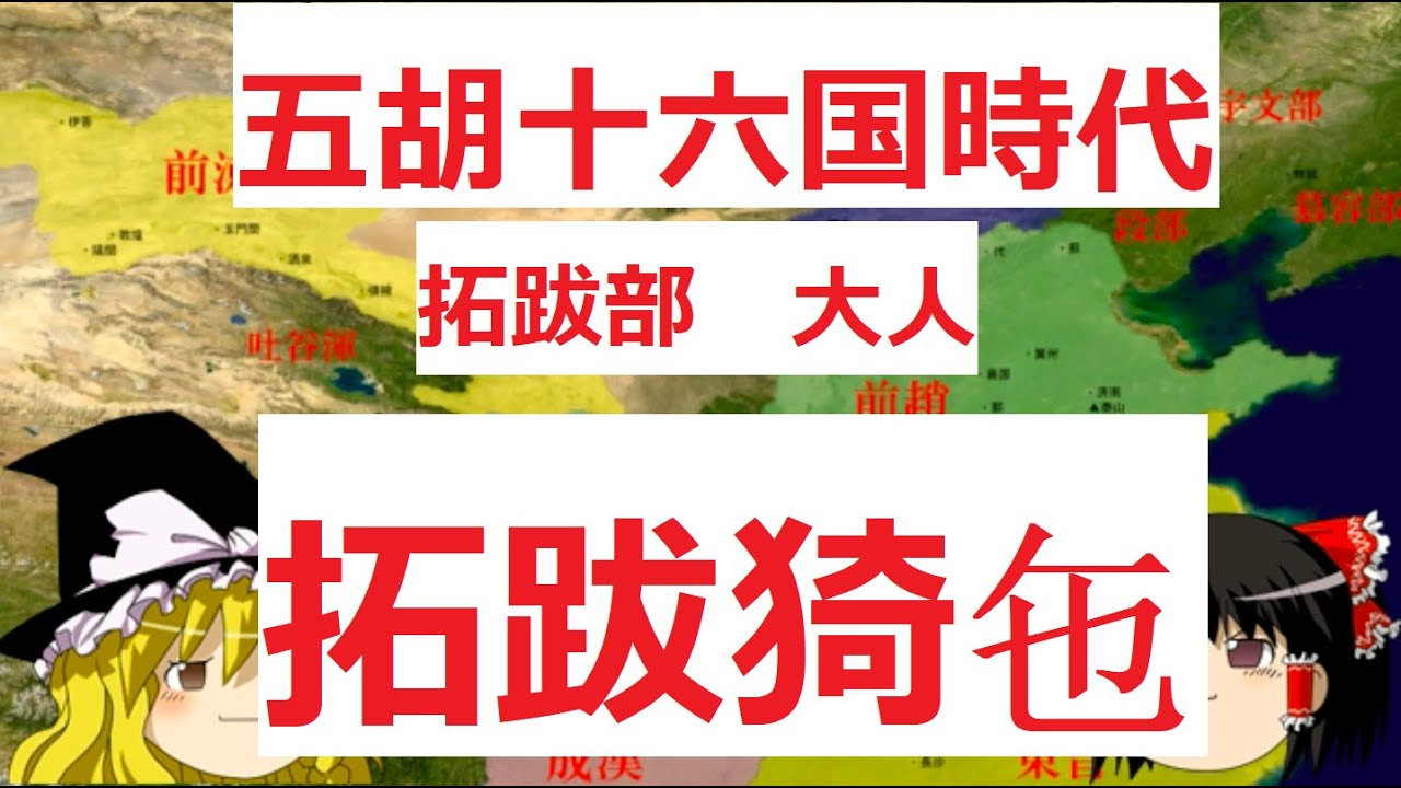 五胡十六國時代 鮮卑族拓跋部 大人 拓跋猗㐌 - YouTube