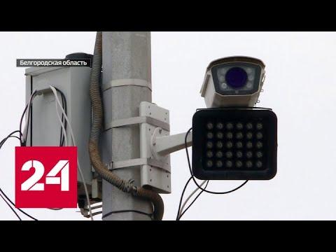 Как белгородские водители получили фантастические штрафы - Россия 24