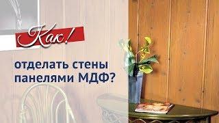 Монтаж панелей МДФ на стены(Подробности на сайте http://www.sformat.ru/catalog/paneli-mdf/ Панели МДФ используются: - для отделки стен и потолков; - для..., 2012-03-07T06:31:25.000Z)