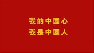 我的中国心 我是中国人 | CCTV