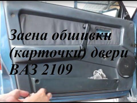 Смотреть Снятие и установка обшивки двери ВАЗ 2109