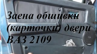 видео Ваз 2109 - снятие и установка передних дверей