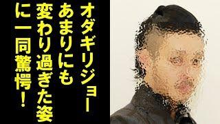 オダギリジョーの現場での激変ぶりに共演者・スタッフ一同驚愕!「まる...
