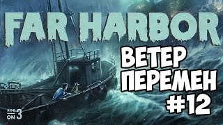 Fallout 4 Far Harbor Ветер Перемен 12