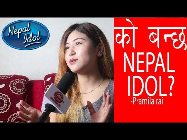 Nepal Idol ?? ???????? ??????? ???? ?? ????? ?????? | Pramila rai Nepal Idol