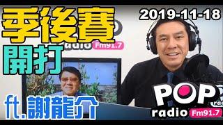 Baixar 2019-11-18【POP撞新聞】黃暐瀚談:「季後賽、開打!」ft. 謝龍介