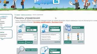 Комментарии за деньги \\ КОММЕНТИРУЙ И БОГАТЕЙ (1600 руб в день)