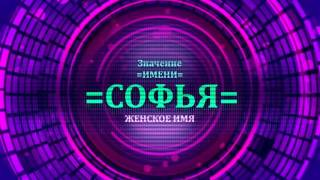 Значение имени Софья - Тайна имени(, 2017-01-24T14:36:38.000Z)